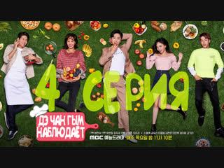 [zoloto] дэ чан гым наблюдает / dae jang geum is watching 4/16