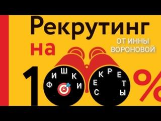 [НАМ ПЫТАЛИСЬ ПОМЕШАТЬ, НО МЫ ЭТО СДЕЛАЛИ!😁😎] Рекрутинг на 100%! СЕКРЕТЫ и ФИШКИ от Инны ВОРОНОВОЙ