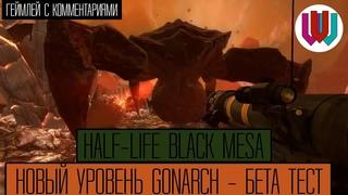 Half-Life Black Mesa: New Xen & Gonarch's Lair. Полное прохождение. Бета-тест
