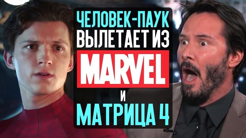 Человек паук вылетает из Марвел Матрица 4 Робокоп и др Новости кино
