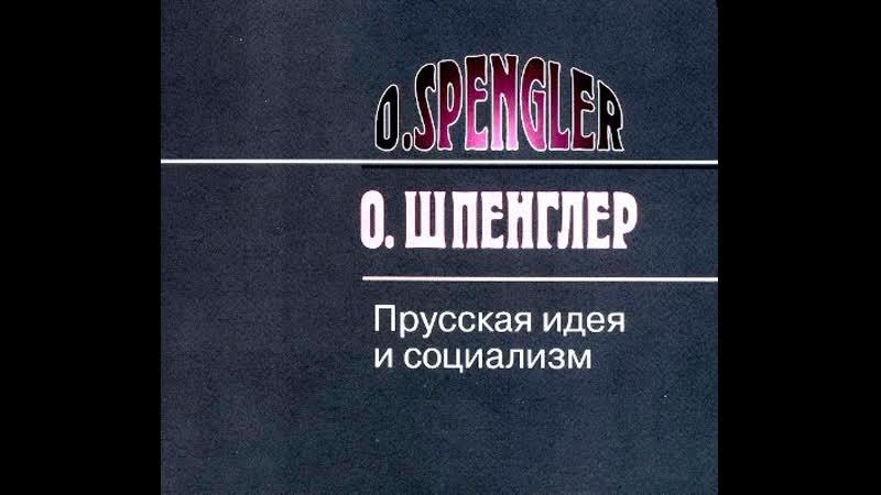 О Шпенглер Прусская идея и социализм Аудиокнига