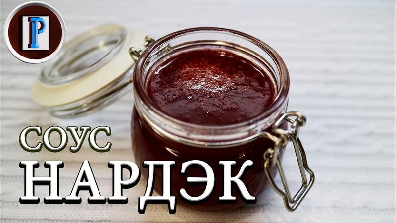 Соус из арбуза НАРДЭК кисло сладкая свежесть