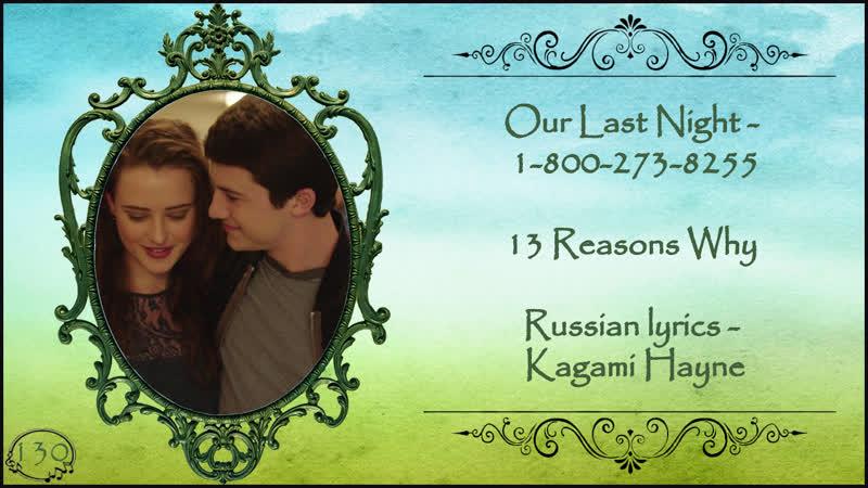 Our Last Night - 1-800-273-8255 (13 Reasons Why) перевод rus sub