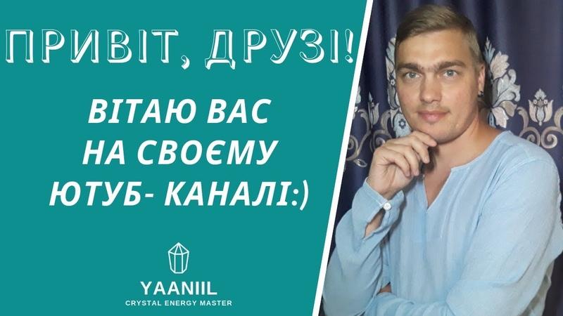 Психологія, езотерика, духовний розвиток ☆ YAANIIL | Ігор Федоришин ☆ Закарпаття, Україна