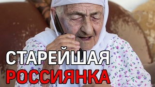 В Чечне умерла самая старая россиянка