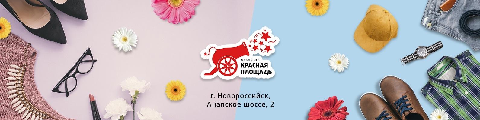 74f97d6f7 Мегацентр «Красная Площадь», Новороссийск | ВКонтакте