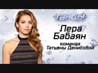 Лера Бабаян из команды Татьяны Денисовой (ТАНЦЫ): прямой эфир