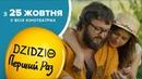 DZIDZIO ПЕРШИЙ РАЗ Офіційний трейлер