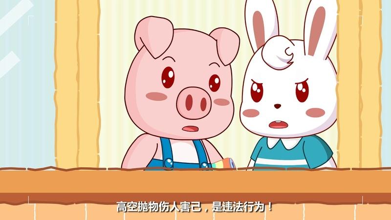 兔小贝安全教育第一季 12请勿高空抛物