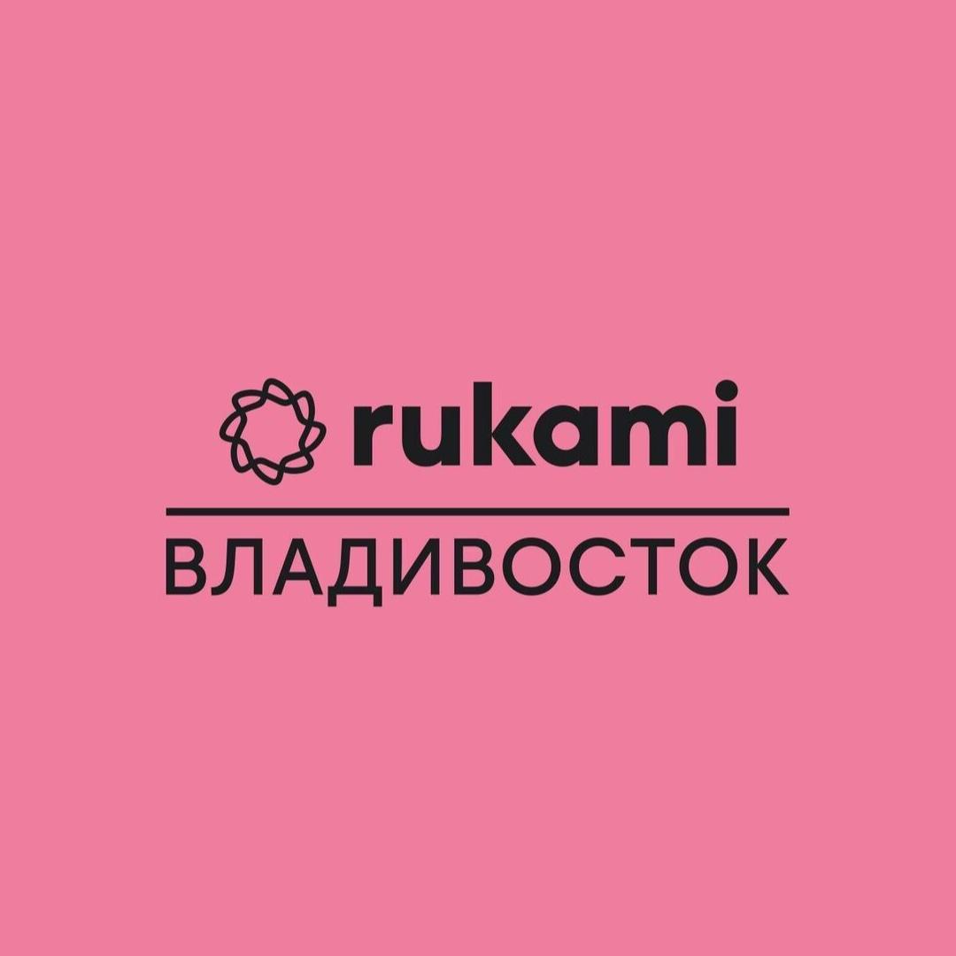Афиша Владивосток RUKAMI фестиваль идей и технологий