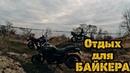 ЛУЧШИЙ МОТО ОТДЫХ YAMAHA FZ600/YAMAHA XTX660/YAMAHA R6/VIPER R1/GEON NAC 350/MOTO WEEKEND