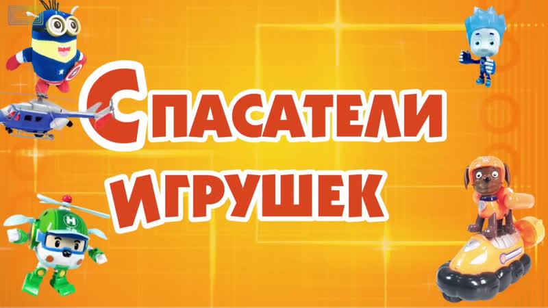 Спасатели Игрушек • ПАПА РОБ и БЕН 10: городские гонки! Распаковка ПЛАЗМЫ!