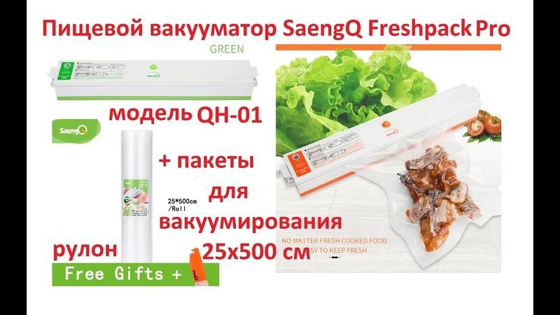 Пищевой вакууматор SaengQ Freshpack Pro QH 01 набор пакетов для вакуумирования с aliexpress
