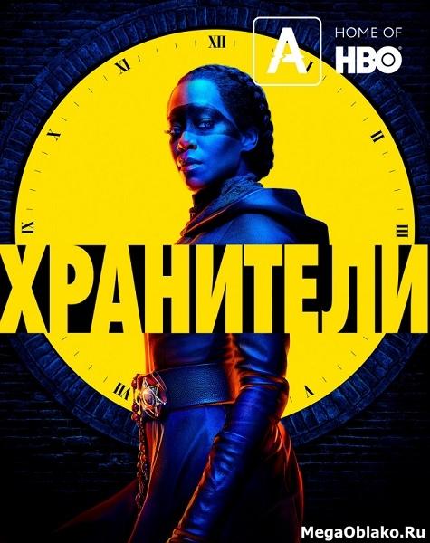 Хранители (1 сезон: 1 серии из 9) / Watchmen / 2019 / ПМ (Amedia) / WEB-DLRip + WEB-DL (720p) + (1080p)