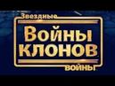 Звездные войны Войны клонов полнометражный мультфильм Star wars clone Wars full-length cartoon スターウォ