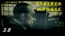 S.T.A.L.K.E.R. мод O.G.S.E. 18 (Завершение)