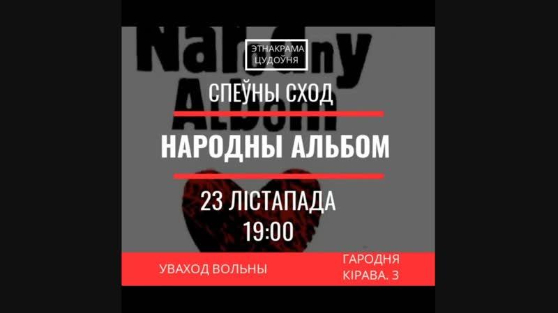 23 11 2018 Спеўны сход Narodny Albom