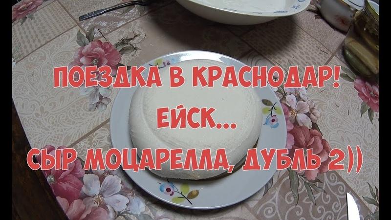 Поездка в Краснодар Ейск Сыр Моцарелла дубль2