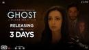 Ghost - Releasing in 3 days | Vikram Bhatt | Shivam Bhargava | Sanaya Irani