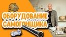 Купил самогонный аппарат Узнай какое нужно дополнительное оборудование