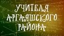 Учителя Аргаяшского района
