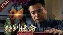 经侦涉案 特别使命 第01集 未删减版1080P 蒋恺 商蓉 冯国强