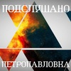 Подслушано Петропавловка