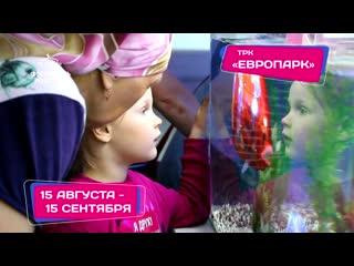 """Приходи на Фестиваль Роботов в ТРК """"ЕвроПарк""""!"""