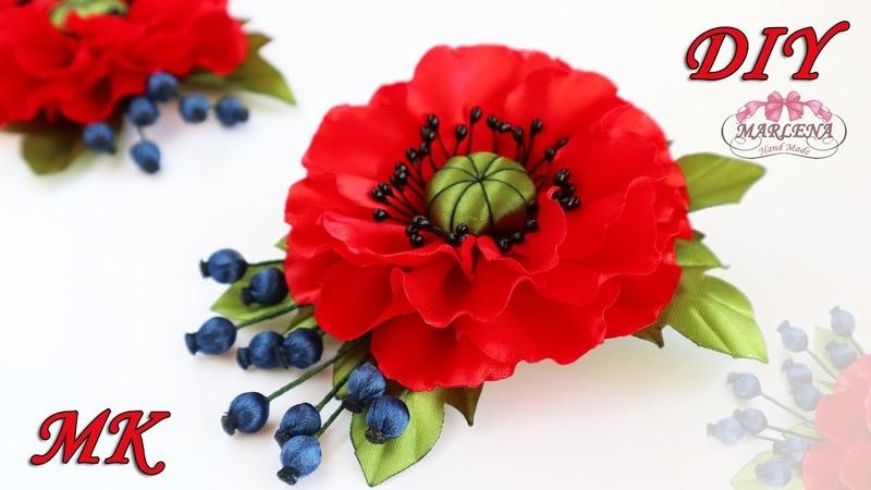 Мак из атласной ленты Канзаши МК DIY Ribbon flower