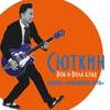 20.06 Валерий Сюткин и Rock&Roll Band - ГЛАВCLUB