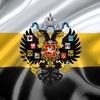 Просим молитв о создании портала RusImperia.Ru