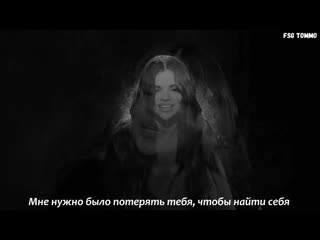 рус.саб Selena Gomez - Lose You to Love Me | FSG TOMMO