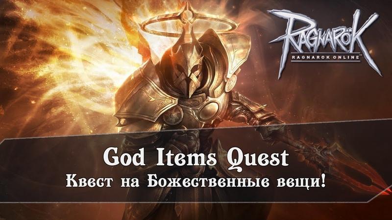 Ragnarok Online | Божественные вещи | GodLike item - Okolnir | Motr Online | Ledo Валера