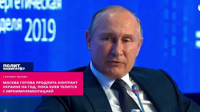 Москва готова продлить контракт Украине на год пока Киев телится с евроимплементацией
