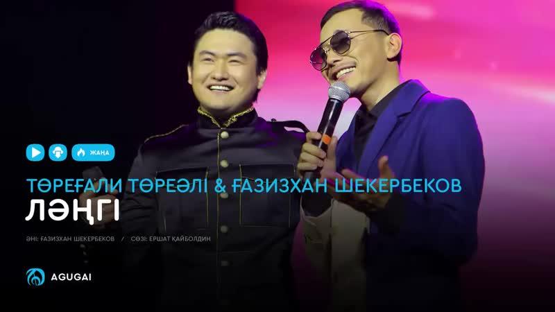 Төреғали Төреәлі Ғазизхан Шекербеков - Ляңгі 2019
