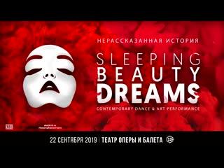 Sleeping beauty dreams | 22.09 | нижний новгород