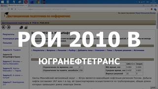 Разбор задачи РОИ 2010 B ЮграНефтеТранс. Решение на C++