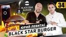 ЮРИЙ ЛЕВИТАС Рождение Black Star Burger путь и первые проекты День с предпринимателем