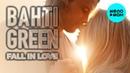 Bahti Green - Fall in love (Премьера) (Single 2019)