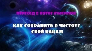 ОТЕЦ АБСОЛЮТ/ПЕРЕХОД В ПЯТОЕ ИЗМЕРЕНИЕ (Как сохранить в чистоте свой канал)
