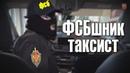 Таксист ФСБшник от Поперечного