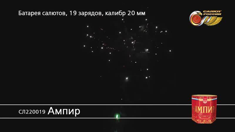 Салют Ампир арт СЛ220019 смотреть видео mp4