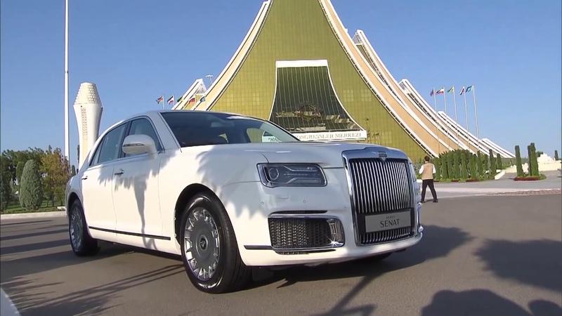 Российская новинка в Туркменистане автомобиль Aurus Senat
