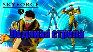 Skyforge: гонки Ледяная стрела/Ice Arrow Race(идеальное прохождение).