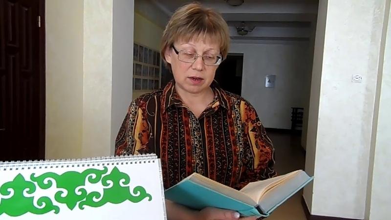 Ирина Тюнева читает произведение В дальний путь седлают непременно Мустая Карима