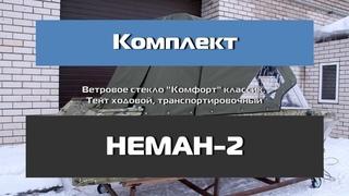 Неман-2. Комплект Комфорт. Ветровое стекло. Тент ходовой, транспортировочный.