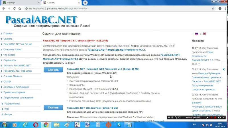 Регистрация на acmp.ru И установка PascalABC