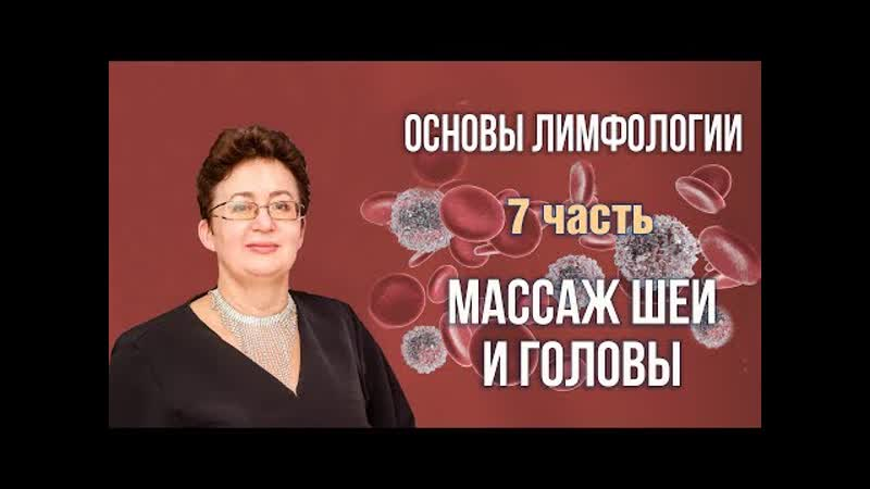 Массаж шеи и головы Ольга Шишова часть 7