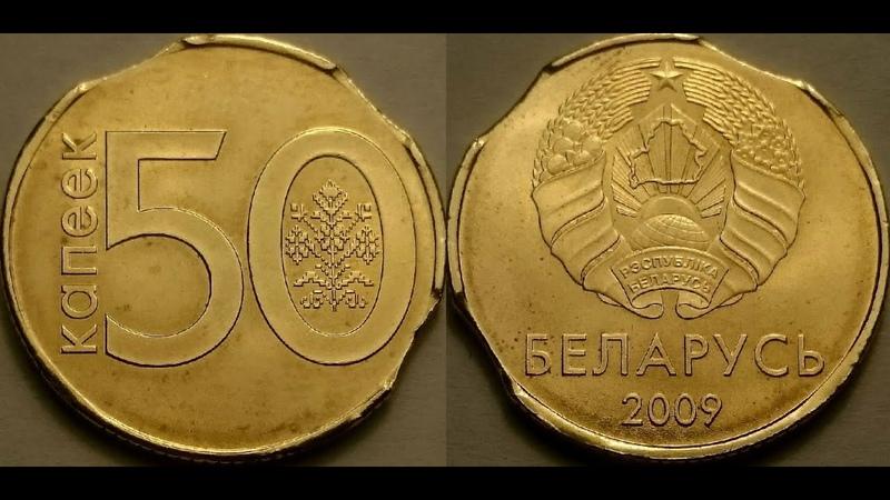 обзор монета 50 копеек 2009г Брак 3 выкуса Belarus Беларусь Монета Coins Беларусь2009