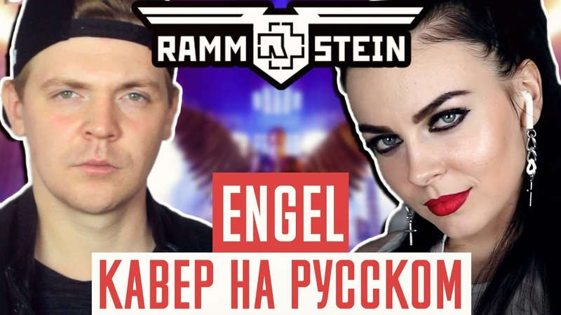 Rammstein – Engel на русском ( russian cover ) (by Олеся Зима ft. Foxy Tail)